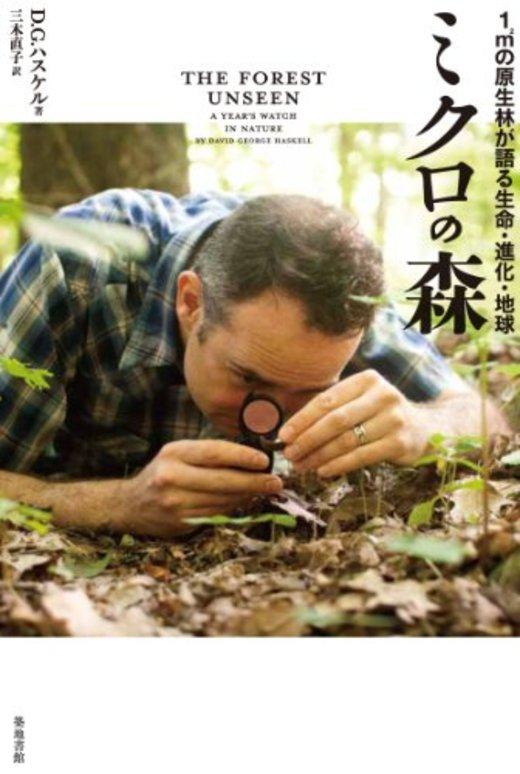 ミクロの森: 1m2の原生林が語る生命・進化・地球