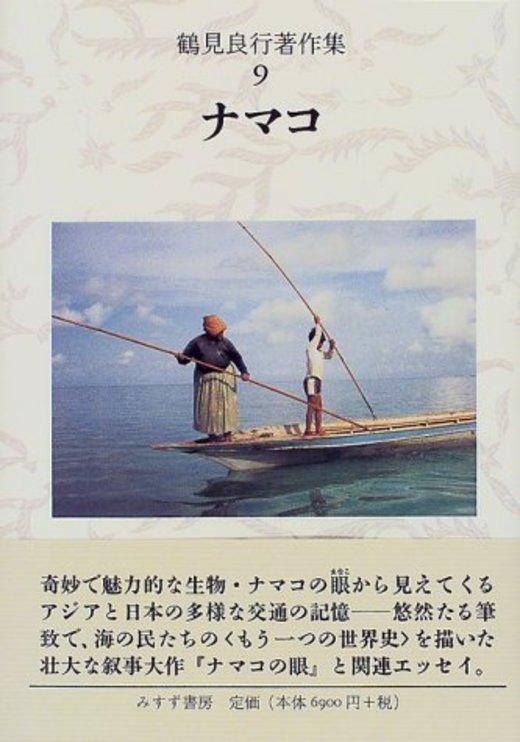 鶴見良行著作集〈9〉ナマコ