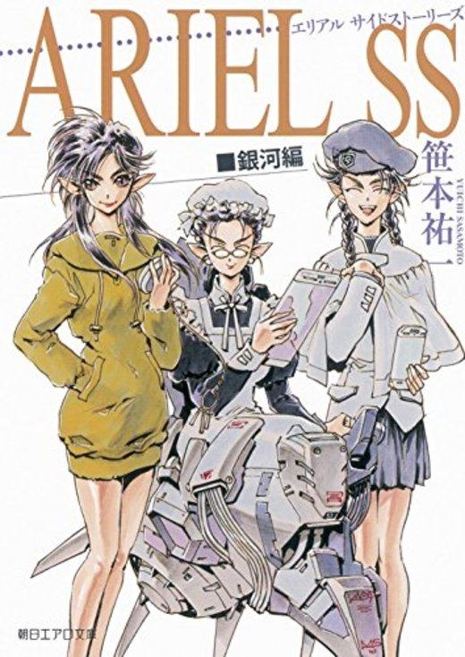ARIEL SS 銀河編 (朝日エアロ文庫)