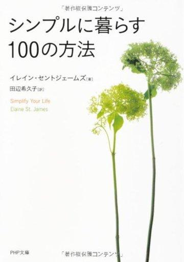 シンプルに暮らす100の方法 (PHP文庫)