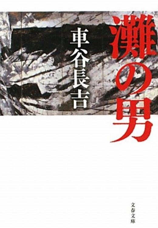 灘の男 (文春文庫)