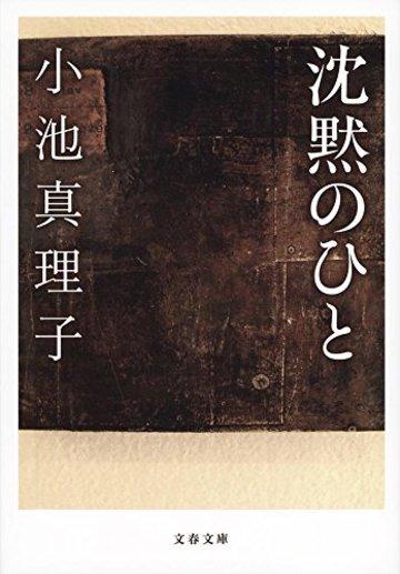 沈黙のひと (文春文庫)