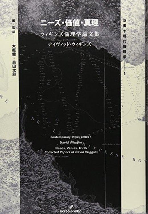 ニーズ・価値・真理: ウィギンズ倫理学論文集 (双書現代倫理学)