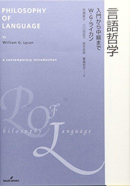 言語哲学―入門から中級まで