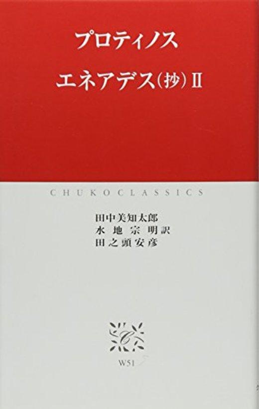 エネアデス(抄)〈2〉 (中公クラシックス)