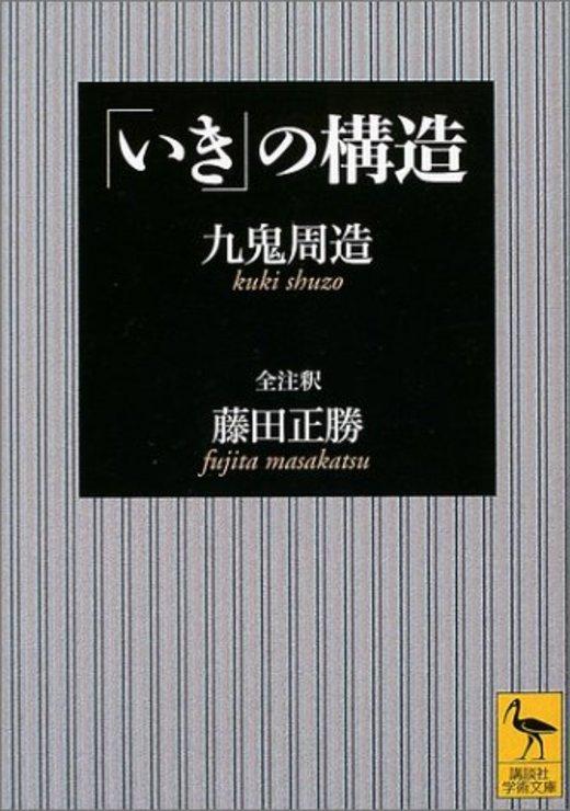「いき」の構造 (講談社学術文庫)