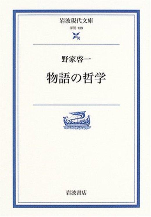 物語の哲学 (岩波現代文庫)