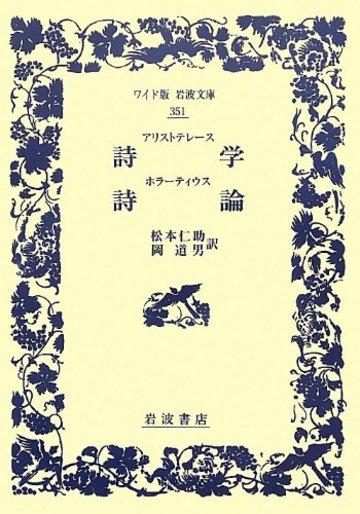 アリストテレース 詩学・ホラーティウス 詩論 (ワイド版岩波文庫)