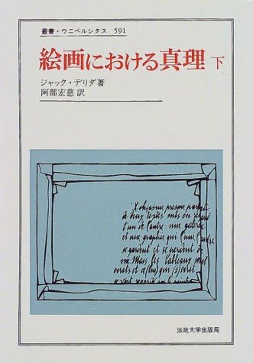 絵画における真理〈下〉 (叢書・ウニベルシタス)