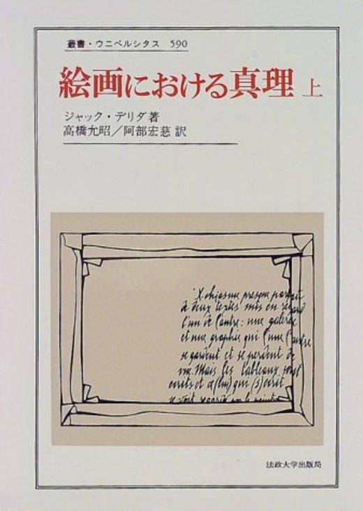 絵画における真理〈上〉 (叢書・ウニベルシタス)