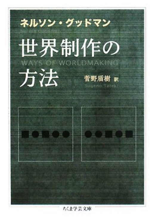 世界制作の方法 (ちくま学芸文庫)