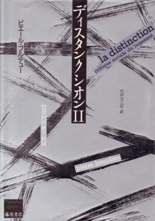 ディスタンクシオン <2> -社会的判断力批判 ブルデューライブラリー