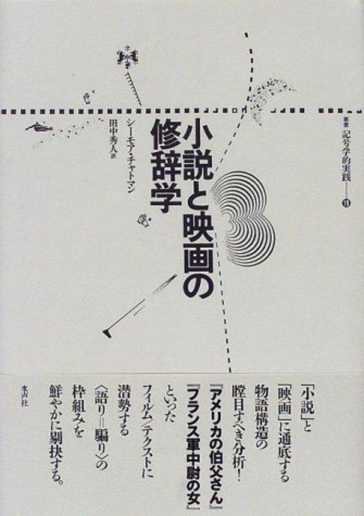 小説と映画の修辞学 (叢書 記号学的実践)