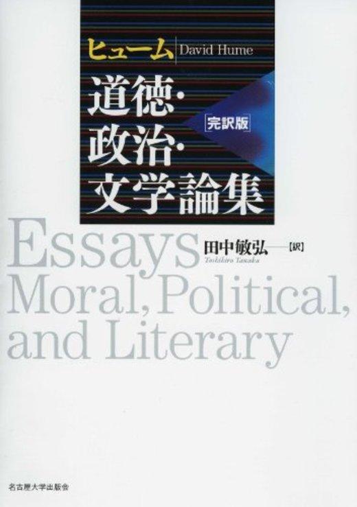 ヒューム 道徳・政治・文学論集 [完訳版]