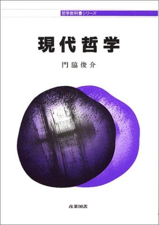 現代哲学 (哲学教科書シリーズ)