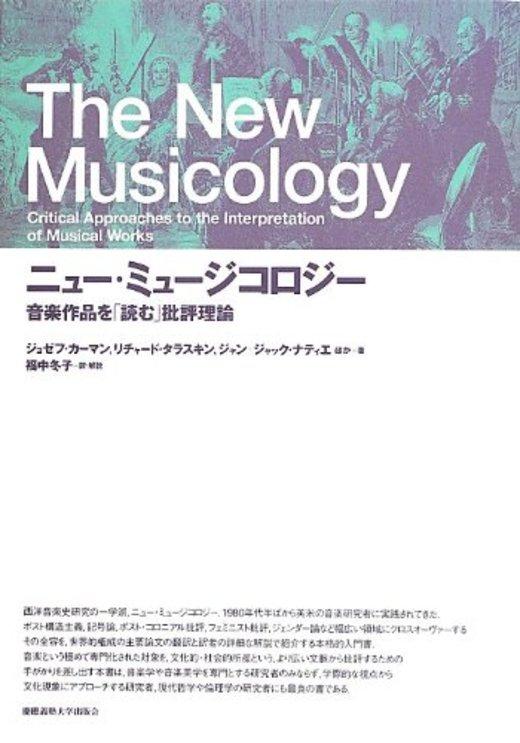 ニュー・ミュージコロジー: 音楽作品を「読む」批評理論
