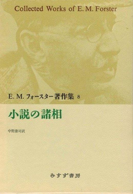 小説の諸相 (E.M.フォースター著作集)
