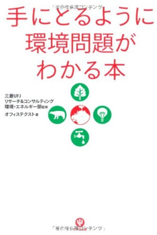 手にとるように環境問題がわかる本