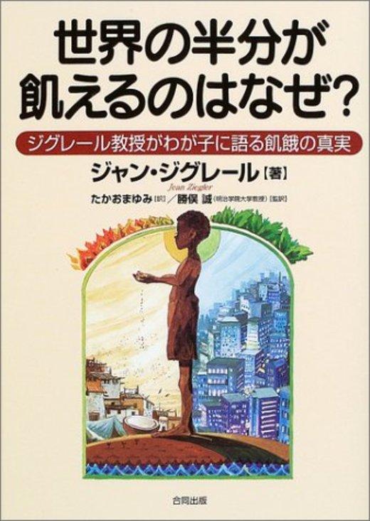 世界の半分が飢えるのはなぜ?―ジグレール教授がわが子に語る飢餓の真実