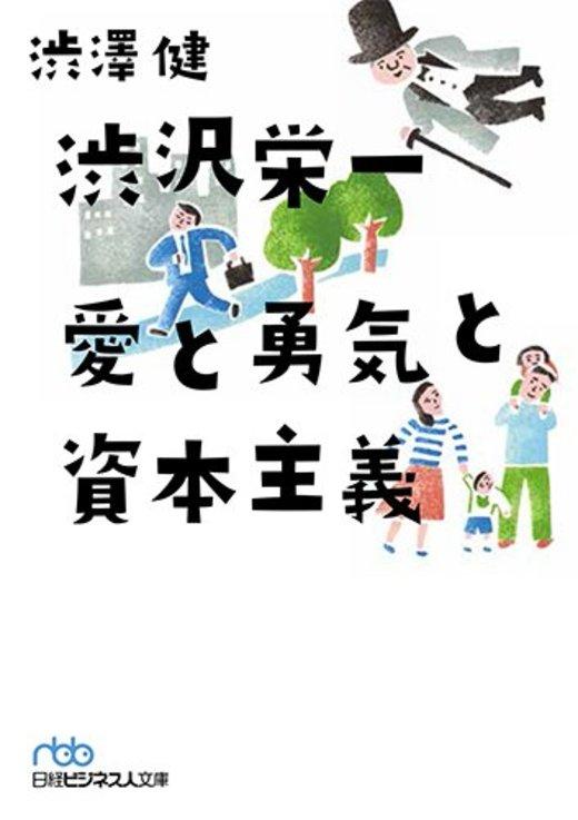 渋沢栄一 愛と勇気と資本主義 (日経ビジネス人文庫)