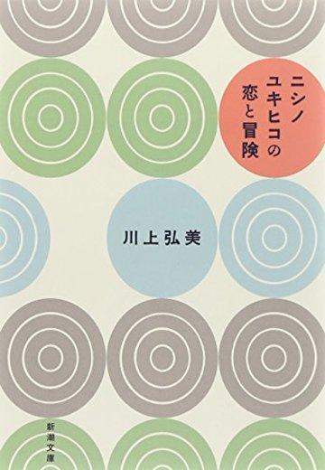 ニシノユキヒコの恋と冒険 (新潮文庫)