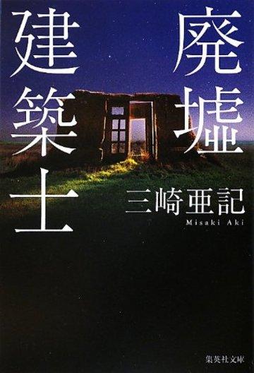 廃墟建築士 (集英社文庫)