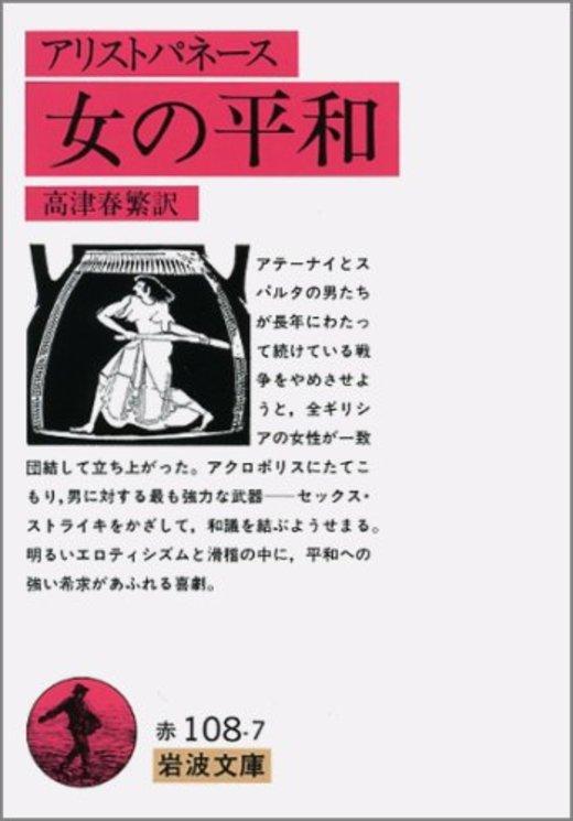 女の平和 (岩波文庫 赤 108-7)