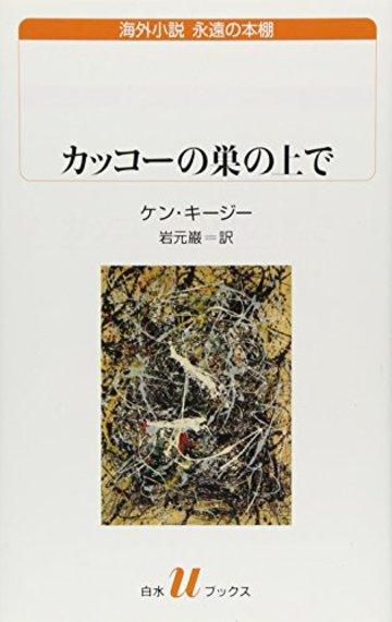 カッコーの巣の上で (白水Uブックス192/海外小説 永遠の本棚)