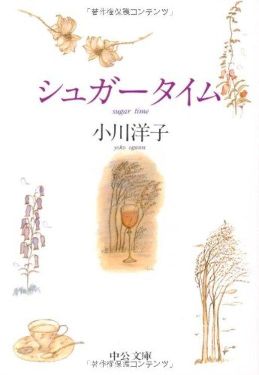シュガータイム (中公文庫)