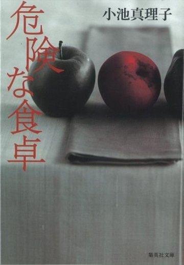 危険な食卓 (集英社文庫)