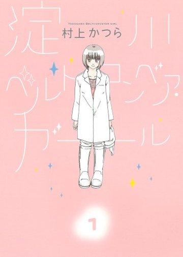 淀川ベルトコンベア・ガール 1 (ビッグコミックス)