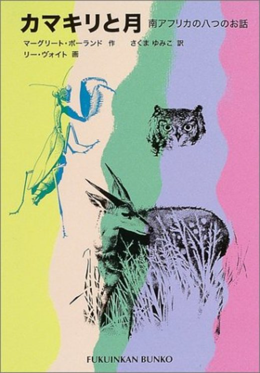 カマキリと月―南アフリカの八つのお話 (福音館文庫 昔話)