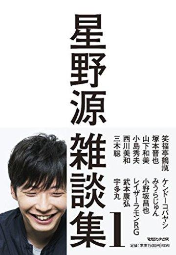 星野源雑談集1