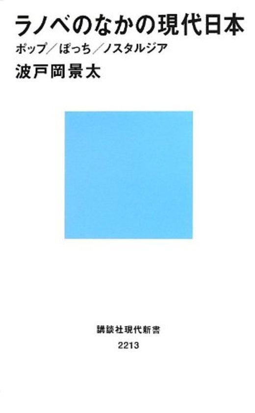 ラノベのなかの現代日本 ポップ/ぼっち/ノスタルジア (講談社現代新書)