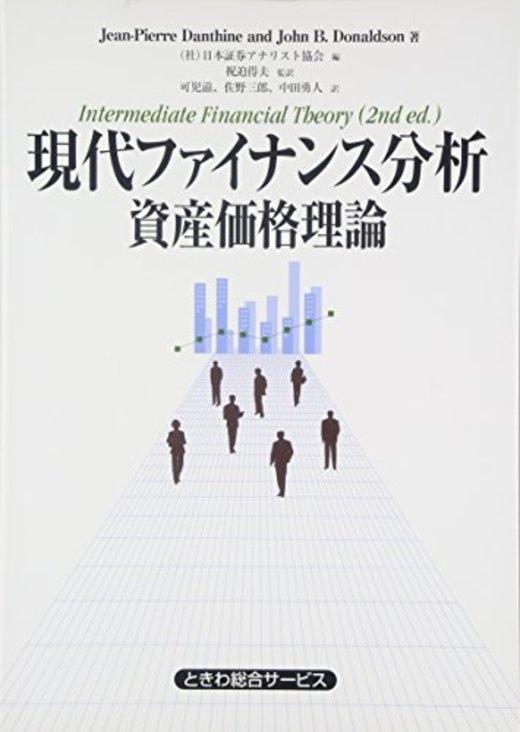 現代ファイナンス分析 資産価格理論