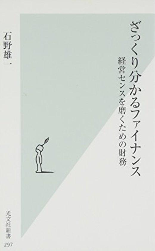 ざっくり分かるファイナンス 経営センスを磨くための財務 (光文社新書)