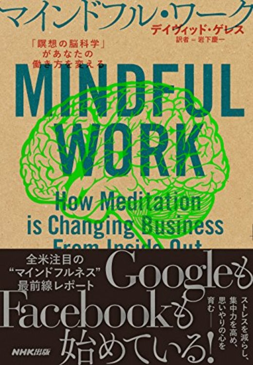 マインドフル・ワーク―「瞑想の脳科学」があなたの働き方を変える