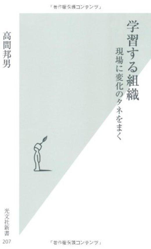 学習する組織 現場に変化のタネをまく (光文社新書)