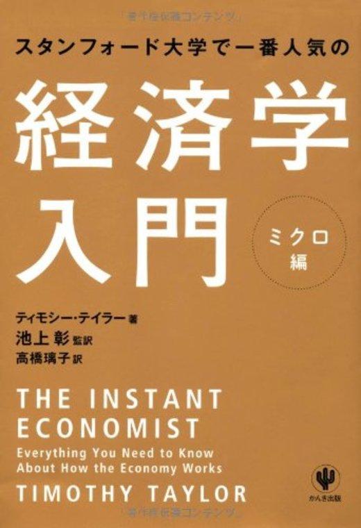 スタンフォード大学で一番人気の経済学入門 ミクロ編