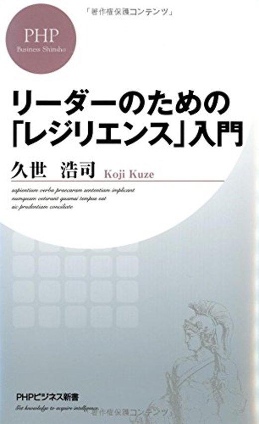 リーダーのための「レジリエンス」入門 (PHPビジネス新書)