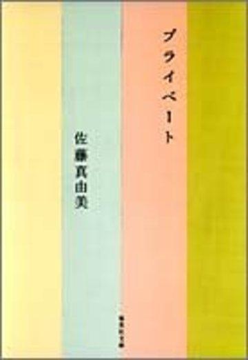 プライベート (集英社文庫)