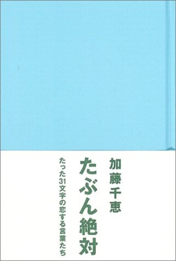 たぶん絶対 (marble books plus)