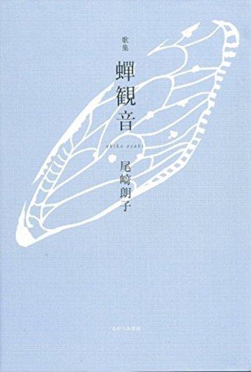 蝉観音―歌集 (かりん叢書)