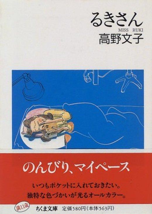 るきさん (ちくま文庫)