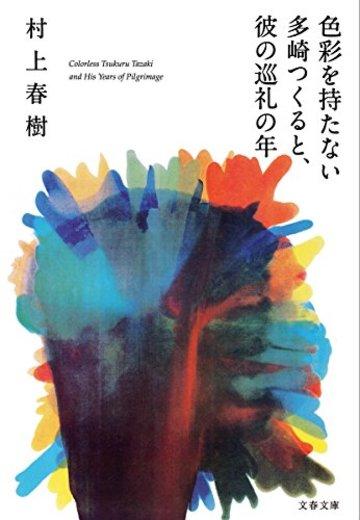 色彩を持たない多崎つくると、彼の巡礼の年 (文春文庫)