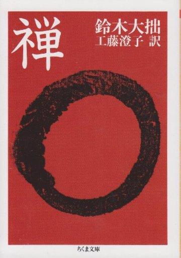 禅 (ちくま文庫)