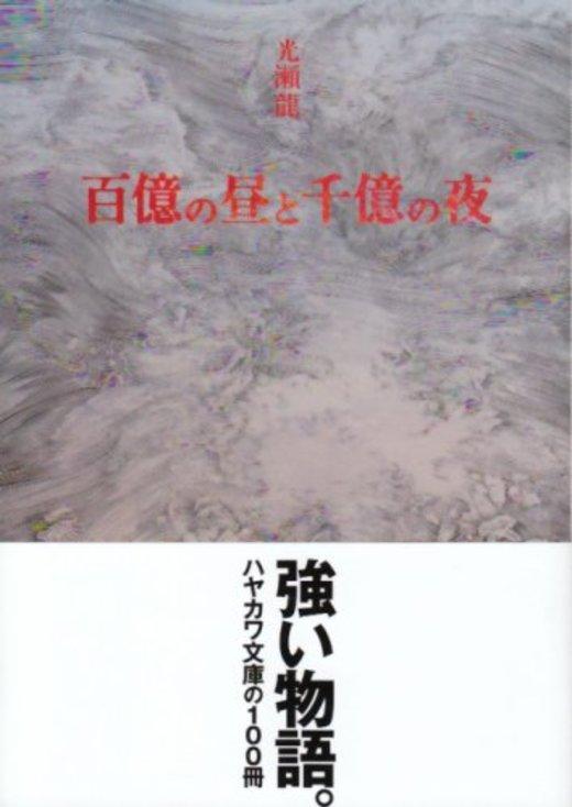 百億の昼と千億の夜 (ハヤカワ文庫 JA (6))