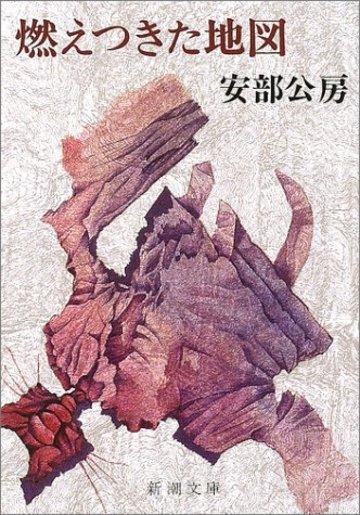 燃えつきた地図 (新潮文庫)
