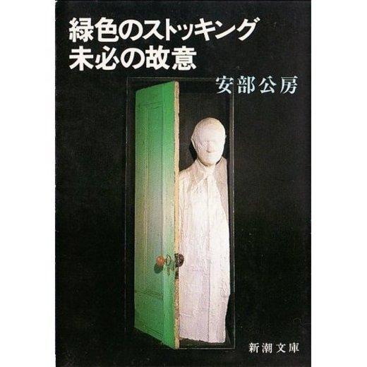 緑色のストッキング・未必の故意 (新潮文庫)
