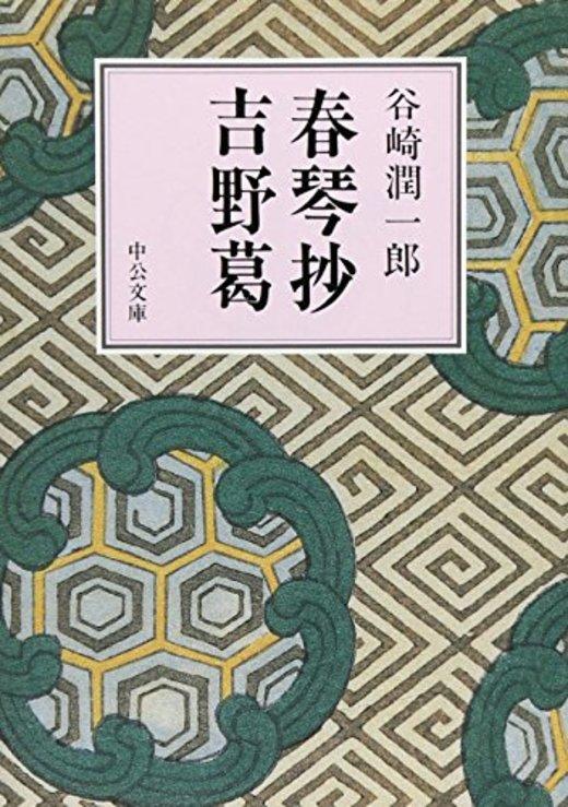 春琴抄・吉野葛 (中公文庫)